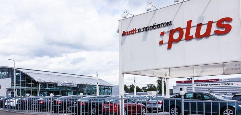 Где купить машину с пробегом в Москве?