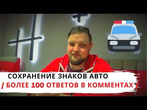 Хранение номеров в ГИБДД - Подробно!
