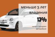 Продажа автомобиля менее чем через 3 года. Налог