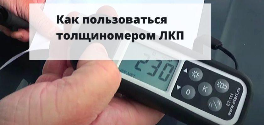 kak-polzovatsia-tolschinomerom-auto